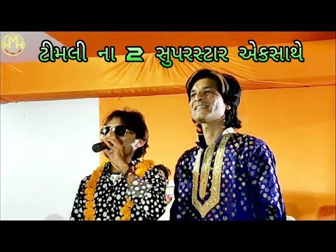 Kamlesh Barot & Ishwar Thakor Timli ni moj Halol