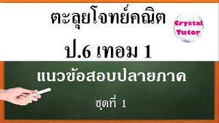 Banana Math คณิตศาสตร์ ป.6 เทอม1 : แนวข้อสอบปลายภาคเรียนที่ 1 ติวตะลุยโจทย์ก่อนสอบ จากง่ายไปหายาก