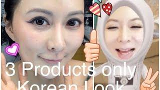 ♛[QQ好慳家]用三件產品化防水防雨韓式祼妝?! 3 Products Only Korean Makeup Look