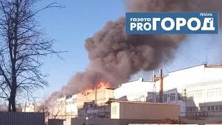 Рязань: Пожар на Южном промузле