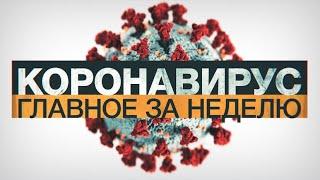 Коронавирус в России и мире главные новости о распространении COVID 19 на 25 сентября