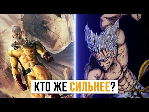 Гароу против Сайтамы (Полный бой)