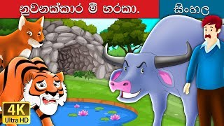 බුද්ධිමත් බෆලෝ | Intelligent Buffalo in Sinhala | Sinhala Cartoon | Sinhala Fairy Tales