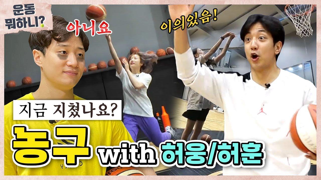 허웅&허훈, 형제의 난🤼 (feat. 허으뜸🏀) [운동뭐하니?] Ep.06