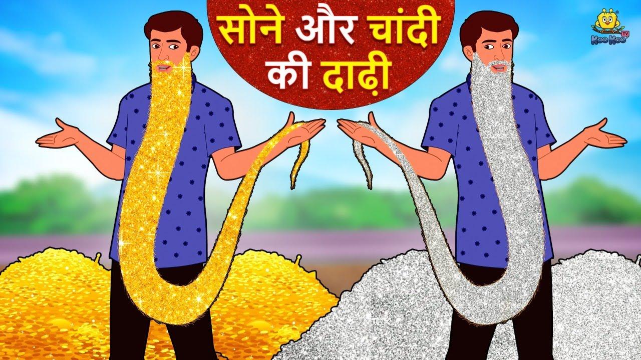 Download सोने और चांदी की दाढ़ी | Hindi Kahani | Hindi Moral Stories | Hindi Kahaniya | Hindi Fairy Tales