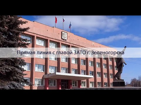 Прямая линия с главой ЗАТО г. Зеленогорска 18.05.2020