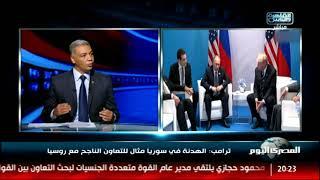 ترامب: الهدنة فى سوريا مثال للتعاون الناجح مع روسيا
