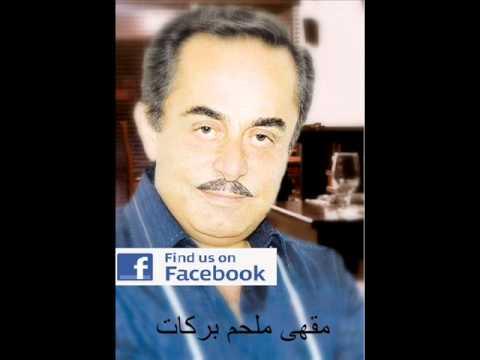ملحم بركات - مرحبا Melhem Barakt Mar7aba