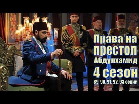 Права на престол Абдулхамид / Payitaht Abdülhamid 4 сезон 89, 90, 91, 92, 93 серия / сюжет, анонс