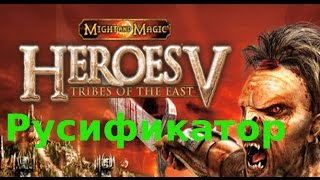 Русификатор heroes of might and magic 5 tribes of the east (steam)