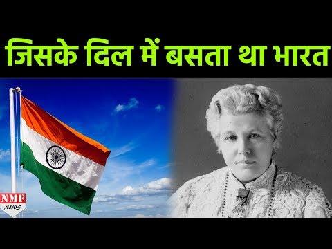 India के प्रेम में पड़ी Annie Besant ने अपने आंदोलन से रखी थी Democracy की नींव