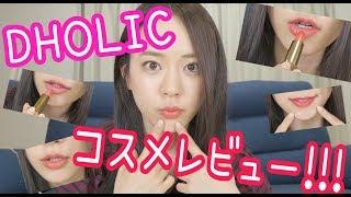 あのDHOLICのコスメ♡VAVIMELLOリップ全部レビュー!! thumbnail
