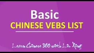 Basic chinese verbs list