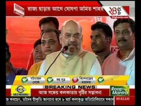 Amit Shah describes Bengal as the most proven sticken state