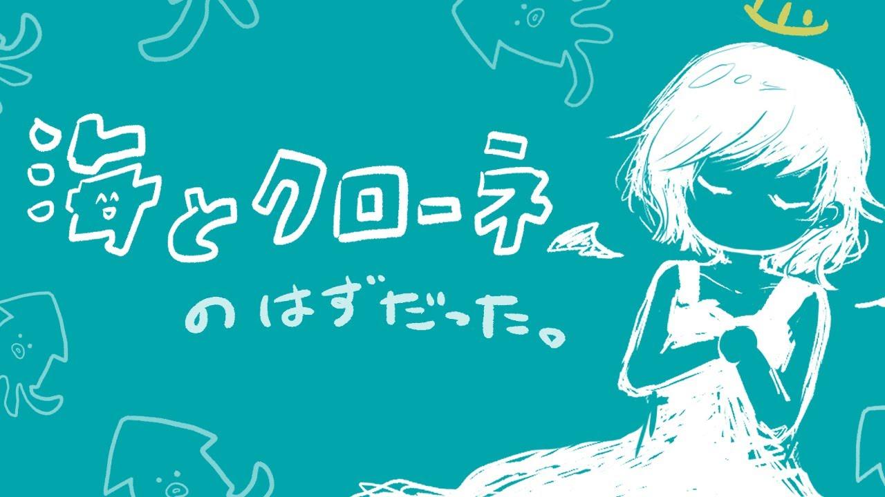 【Arrange Cover】海とクローネ/小夜月トキト ー天井のへなちょこラップVerー【※注意 BPM120】