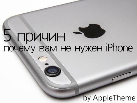 Почему не стоит покупать iPhone?