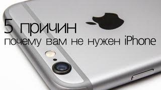 видео Стоит ли покупать iPhone в кредит?