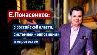 Е. Понасенков из Версаля: о российской власти, системной «оппозиции» и «протесте»