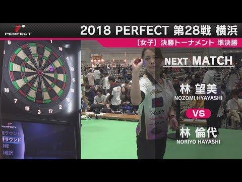 林望美 vs 林倫代女子準決勝2018 PERFECTツアー 第28戦 横浜