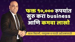 १०,००० रुपयांत सुरु करा business आणि कमवा लाखो | SnehalNiti