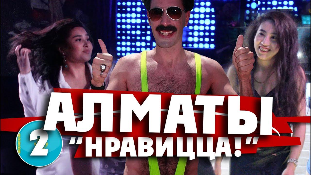 """АЛМАТЫ: """"нравицца!"""" / лучший город Казахстана и его темная сторона / КАЗАХСТАН!"""