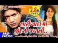 Tari Yad Ma Jindgi Javani || Vikram Thakor ||  Gujarati Sad Song || તારી યાદ માં જિંદગી જવાની ||
