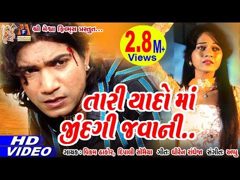 Tari Yad    Vikram Thakor     Gujarati Sad Song    તારી યાદ   