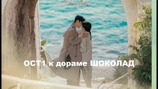 [ rus sub] OST 1 к дораме ШОКОЛАД