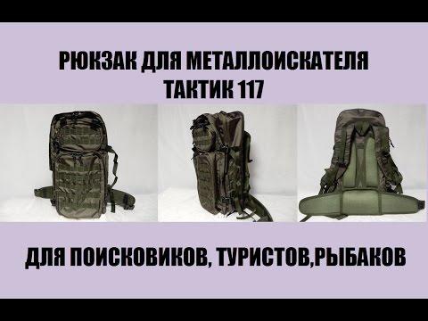 Рюкзак кладоискателя. аксессуары для поиска с металлоискател.