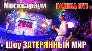Москвариум  Затерянный мир  Белуха  Касатки  Новогоднее шоу 2018