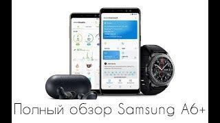 Полный обзор Samsung galaxy A6+