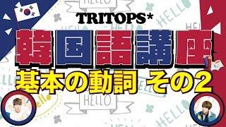 TRITOPS*  韓国語講座 基本の動詞 その2