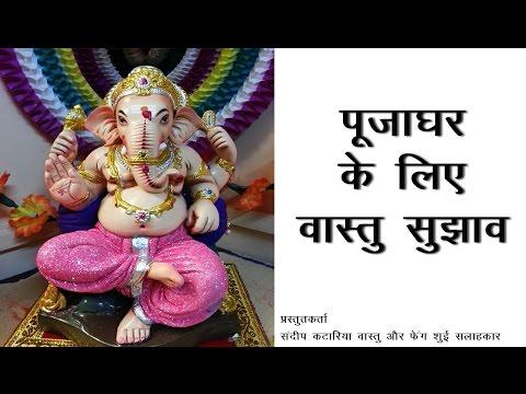 पूजाघर के लिए वास्तु सुझाव  | Vastu Tips for Pooja Room