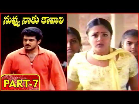 Nuvvu Naaku Kavali Full Movie    Part 07/12    Ajith Kumar, Jyothika    S. A. Rajkumar