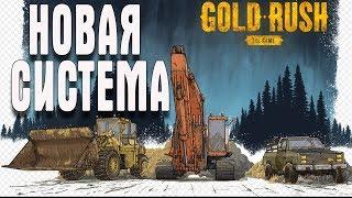 Gold Rush: The Game ОБУЧЕНИЕ ЧАСТЬ 3  ПОКУПКА НОВОЙ СИСТЕМЫ