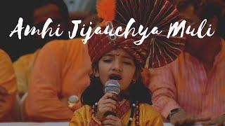 Amhi Jijauchya Muli | आम्ही जिजाऊच्या मुली  | ओवी गीत | | #Marathi | #sahyadripratishthan |
