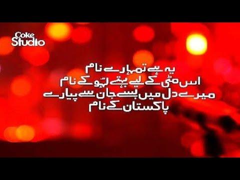 Download Aye Rah-E-Haq ke Shaheedo   cock studio 9   Tribute to heroes of Pakistan   Moseeqiموسیقی