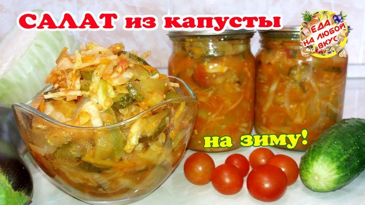 салат из капусты и моркови и лука на зиму рецепты