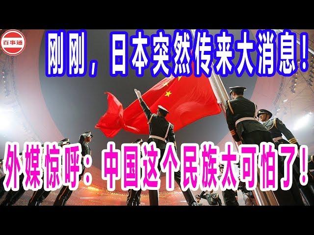 刚刚,日本突然传来大消息!外媒惊呼:中国这个民族太可怕了!