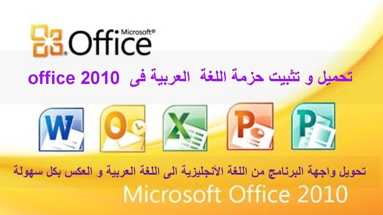 تحويل لغة واجهة البرنامج فى أوفيس 2010 office من اللغة الأنجليزية الى اللغة العربية والعكس بكل سهولة