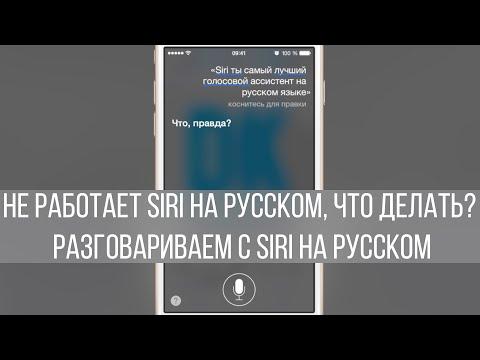 Не работает Siri на русском, что делать? Разговариваем с Siri на русском