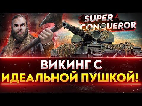 Super Conqueror - ВИКИНГ С ИДЕАЛЬНОЙ ПУШКОЙ!