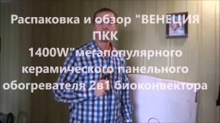 Распаковка и обзор керамического обогревателя ВЕНЕЦИЯ ПКК1400 альтернативное экономное отопление