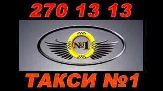 TAXI №1 new(Дамы и Господа! Диспетчерская служба Такси № 1 приветствует Вас и рад предложить Вам качественный сервис...., 2014-03-29T18:11:59.000Z)