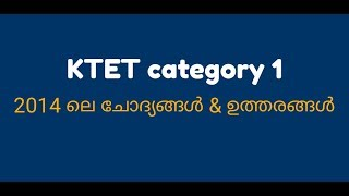 KTET category 1: previous questions & Answers