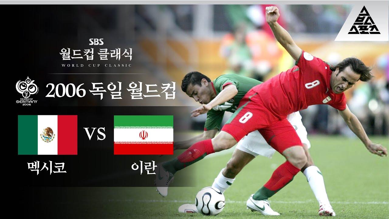 이란 '황금 세대'의 몰락 / 2006 FIFA 독일월드컵 D조 1차전 멕시코 vs 이란 [습츠_월드컵 클래식]