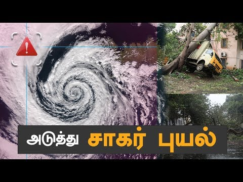 Sagar Cyclone: Upcoming cyclone after Ockhi