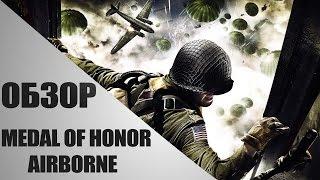 """""""Игры Минувших Лет"""" Обзор Medal Of Honor Airborne"""