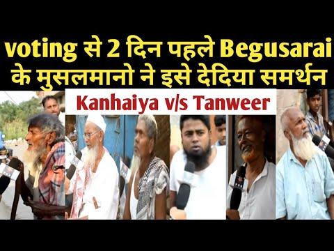 चुनाव से 2 दिन पहले आया Begusarai के मुसलमानो का चौकादेने वाला राय | Kanhaiya v/s Tanweer | Opinion