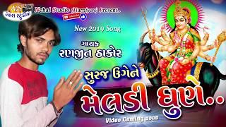Suraj Uge ne Meladi Dhune..ll Ranjit thakor ll New 2019 Song